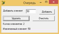 Курсовая: создание динамической библиотеки на Delphi