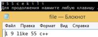 Задачи на C++