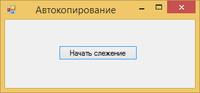 Курсовая работа на C# - Программа скрытого копирования файлов