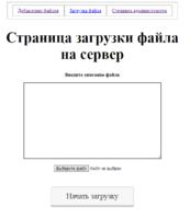 Сайт для загрузки файлов на с#