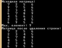 Программа в Turbo Pascal на тему обработки двумерных массивов