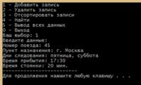 Работа со структурами С++
