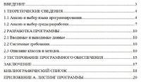 Курсовая: программа для перевода числовой записи суммы в рублях в словесную на языке программирования Java