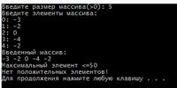 Задача на одномерный массив С++