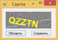 Курсовая работа на Pascal - Создание CAPTCHA
