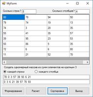 Windows Form - приложение на C++