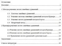Обработка матрицы / работа с текстовым файлом