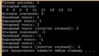 Алгоритмы поиска С++