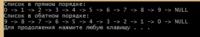 Задача на односвязный список выполненная на двух языках Си и С++