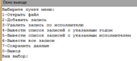"База данных ""Фонотека"" на Pascal"