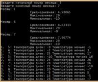 Разработка программы-дневника регистрации температуры, С++